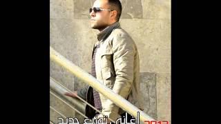 Tamer Ashour - Layali Azabi Maak / تامر عاشور - ليالي عذابي معك