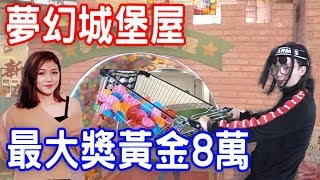 【烏鴉】【城堡扭蛋屋】最大獎黃金八萬!滿屋的扭蛋!看的手都痠了..