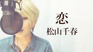 【078】恋/松山千春 (Full/歌詞付き) Covered By SKYzART