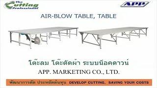 โต๊ะลม, โต๊ะตัดผ้า ระบบน็อคดาวน์