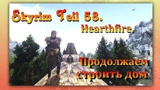The Elder Skrolls V: Skyrim #58 Продолжаем строить дом Hearthfire