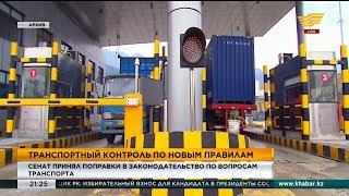 Сенат принял поправки в законодательство по вопросам транспорта