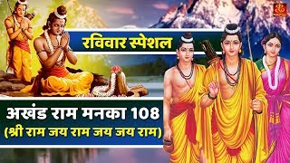 अखंड राम मनका 108 - YouTube
