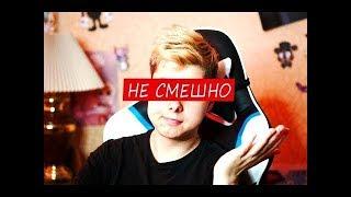 ВИНДЯЙ - НЕ СМЕШНО ( feat. SKN) ЗАСМЕЯЛСЯ ПРОИГРАЛ НО ПЕСНЯ