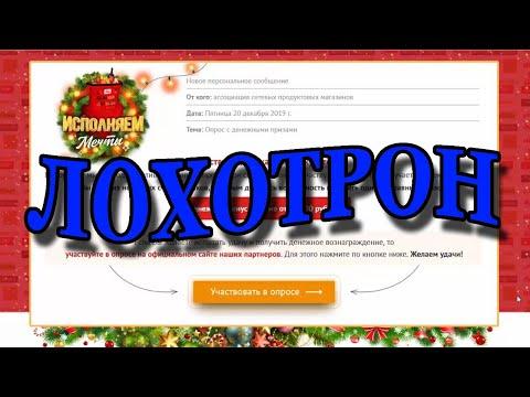 Новогодний опрос от сетевых продуктовых магазинов - Это ЛОХОТРОН!