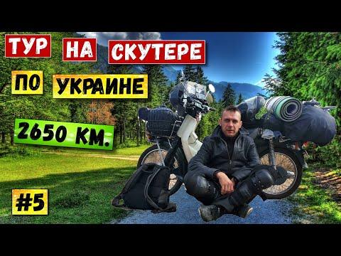 Мотопутешествие по Украине | Одиночный дальняк на скутере | Серия 5