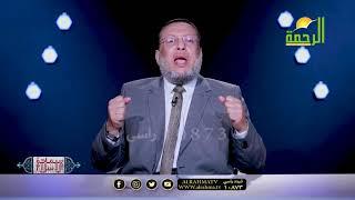 الإسلام المفترى عليه ح 2 برنامج سماحة الإسلام مع فضيلة الدكتور محمد الزغبي