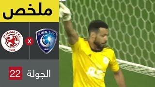 ملخص مباراة الهلال والفيصلي في الجولة 22 من دوري كأس الأمير محمد بن سلمان للمحترفين