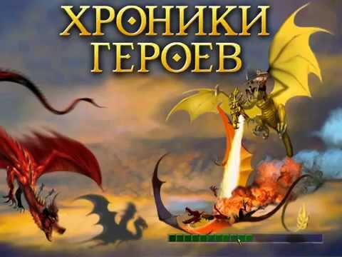 Герои меча и магии 3 легенда о красном драконе