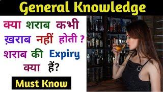 क्या शराब कभी ख़राब नहीं होती? शराब की Expiry क्या हैं? What is Expiry date of Wine? Does Wine go bad