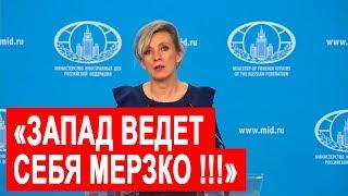 СРОЧНО! Захарова ЖЕСТКО ответила на обвинения Запада в ДЕЗИНФОРМАЦИИ!