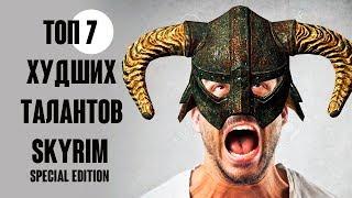 Skyrim - ТОП 7 ХУДШИХ ТАЛАНТОВ В SKYRIM SPECIAL EDITION!