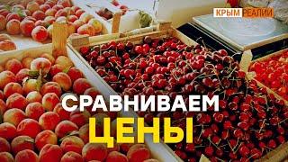 Как отличаются цены на фрукты в Крыму и на Херсонщине?