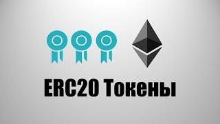 Что такое ERC20 токены - Стандарт ERC20