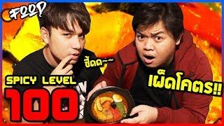🔥 น้ำตาแทบเล็ด!? 🍛 กินซุปแกงกะหรี่เผ็ดโคตรรร!!! 🔥 Feat. บอมบ์ BEARHUG | YOKOCHO ทองหล่อ