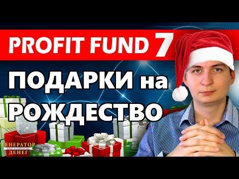 Profit Fund Seven (PF7) Новогодние подарки в виде токена PFSeven. Акция до 7 января!