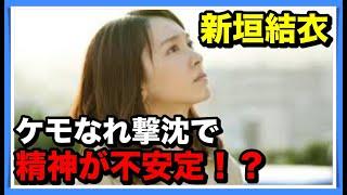 mqdefault - 【ドラマ】『獣になれない私たち』酷評と大コケで新垣結衣の精神状態がヤバいと懸念!!
