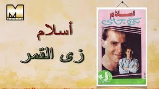 Islam - Zy AlAmar / أسلام - زي القمر تحميل MP3