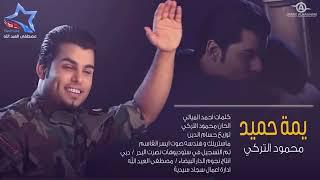 اغاني عراقية جميلة جداً اي يحميديمة تحميل MP3