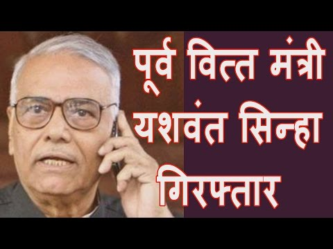 पूर्व BJP वित्त मंत्री Yashwant Sinha arrested