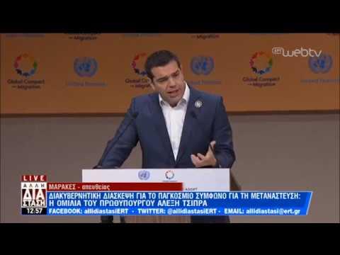 Παγκόσμιο Σύμφωνο για τη μετανάστευση – Η ομιλία του πρωθυπουργού | 10/12/18 | ΕΡΤ