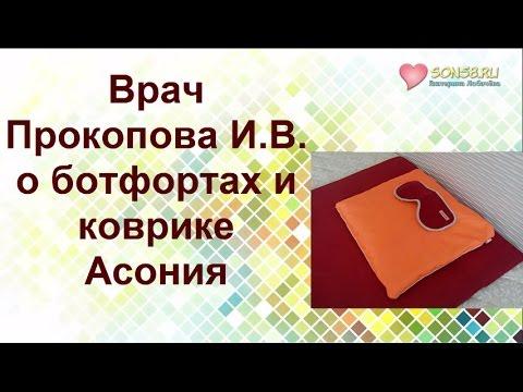 ВРАЧ Прокопова И.В. о ботфортах и коврике АСОНИЯ NEW!