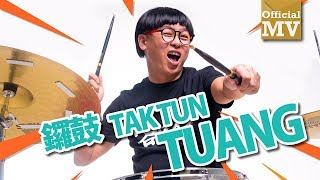 Ashongko / 阿爽- 鑼鼓 Tak Tun Tuang (Hakka Ver.) (Official Music Video)