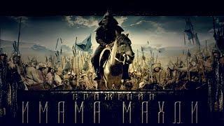Сражения имама Махди (пророчество Аль Мальхама)