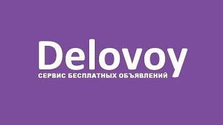 Доска объявлений Delovoy | Частные бесплатные объявления | Каталог компаний