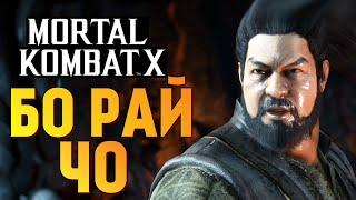 Mortal Kombat X -  ПЬЯНЫЙ БО РАЙ ЧО