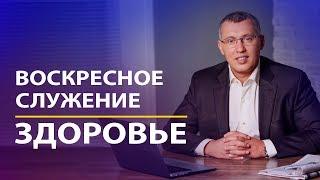 Воскресное служение / Владимир Мунтян - Здоровье