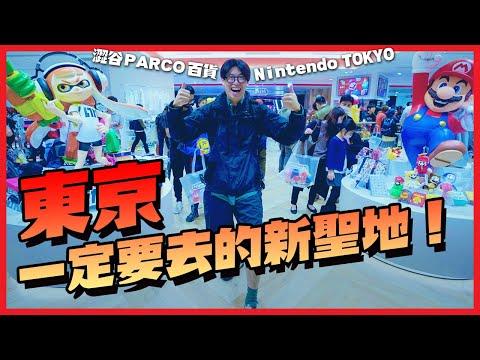 2020日本必買!Nintendo TOKYO&寶可夢中心&卡普空專門店【澀谷PARCO百貨完全攻略!】玩具人探險隊vlog