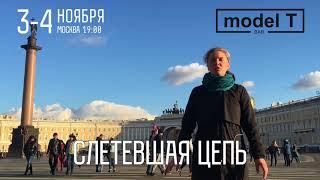 СЛЕТЕВШАЯ ЦЕПЬ - приглашение на CSBR FEST 2017
