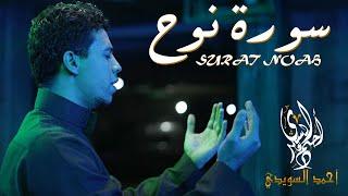 تحميل و مشاهدة سورة نوح احمد السويدي (فيديو كليب)   Surat Noah Ahmed Alsuwaidi Official Video Clip MP3