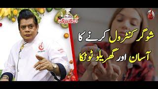 Sugar (Diabetes) Control Karnay Ka Asan Gharelu Totka | Aaj Ka Totka by Chef Gulzar