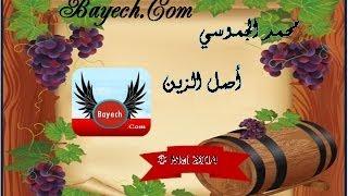 اغاني حصرية محمد الجموسي - أصل الزين في العينين BayechCom تحميل MP3