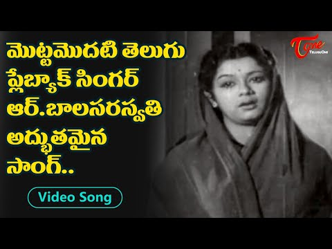 First Telugu Playback Singer R.Balasaraswati Heart Touching Song | Old Telugu Songs