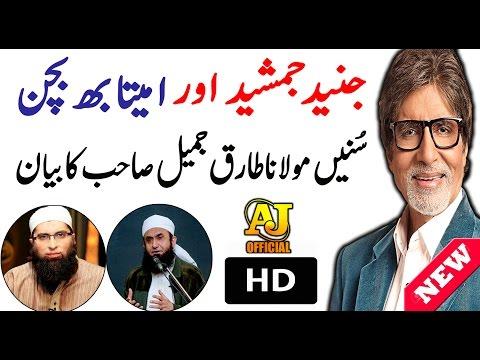 Junaid Jamshed & Amitabh Bachchan   Islamic Bayan