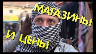 Египет Хургада 2017 цены по торговым точкам