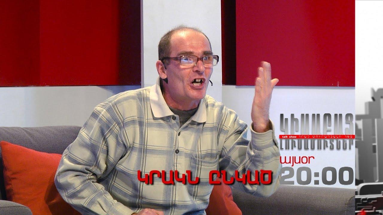 Kisabac Lusamutner anons 11.12.17 Krakn Enkats