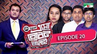 GPH Ispat Esho Robot Banai | Episode 20 | Reality Shows | Channel i Tv