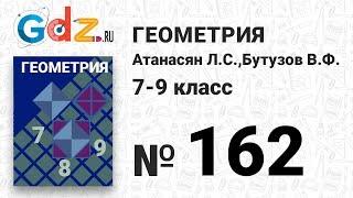 nayti-reshebnik-po-geometrii-7-9-klass-atanasyan-butuzov-voprosi-dlya-povtoreniya-osenyu-sochinenie