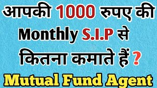 Earnings of mutual fund agent| Distributor| upfront commission| trial commission| mutual fund income