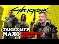 Видеообзор Cyberpunk 2077 от Битый Пиксель