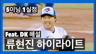 류현진 자체 청백전 하이라이트 5이닝 1실점 (DK해설) | DKTV