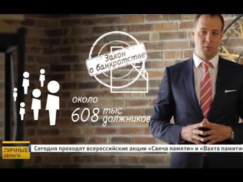 """""""Личные деньги"""": Ликвидация банка. Выгода. От 22.06.16"""