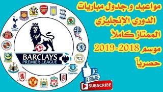 مواعيد و جدول مباريات كاملا دوري إنجليزي الممتاز موسم 2018-2019