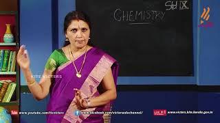 Standard 9 | Chemistry | Class – 05