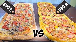 Самая популярная доставка VS Домашняя метровая пицца