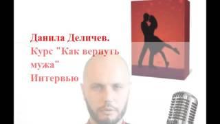 Как вернуть мужа. Данила Деличев, интервью с Ильей.
